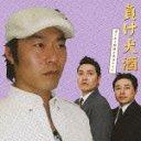 負け犬酒 / ポーキー野田とホカニメイ(インスタントジョンソン)