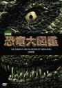 【送料無料】 決定版!恐竜大図鑑 DVD?BOX (DVD)【2009/12/25】
