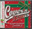 【送料無料選択可!】カヴァーズ・クリスマス / オムニバス