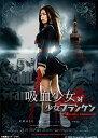 吸血少女対少女フランケン BLOOD STAINED EDITION [2DVD+CD] / 邦画