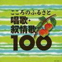 【送料無料選択可!】【試聴できます!】こころのふるさと 唱歌・抒情歌100 [限定生産] / オムニバス