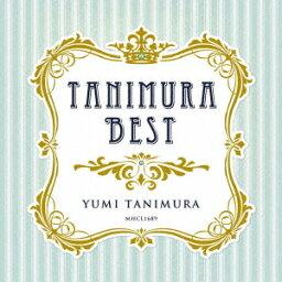 タニムラベスト[CD] / <strong>谷村有美</strong>