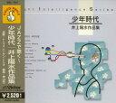 <GOOD PRICE> JAZZで聴く〜少年時代 井上陽水作品集 / オムニバス