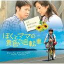 「ぼくとママの黄色い自転車」オリジナルサウンドトラック / サントラ