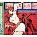 ルパン三世 71ME TRACKS / アニメサントラ