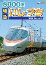 ビコムワイド展望シリーズ 8000系 特急いしづち 予讃線 高松〜松山 / 鉄道