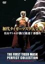 初代タイガーマスク大全集 (2) 佐山サトルが激白! 厳選十番勝負 / プロレス(新日本)