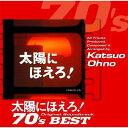 太陽にほえろ! オリジナル・サウンドトラック 70'sベスト [SHM-CD] / TVサントラ