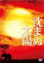 Rakuten - 沈まぬ太陽 スペシャル・エディション / 邦画