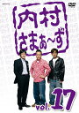 内村さまぁ〜ず Vol.17 / バラエティ
