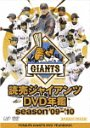 読売ジャイアンツDVD年鑑 season'09-'10 / スポーツ