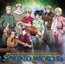 CD - 銀幕 ヘタリア Axis Powers Paint it White (白くぬれ!) SOUND WORLD / アニメサントラ (音楽: コーニッシュ)