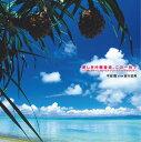 美しき沖縄音楽、この一枚で?三線とギターによるベスト・アコースティック・サウンド? [廉価盤] /