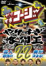 やりすぎコージー DVD 22 やりすぎ格闘王決定戦vol.3 / バラエティ