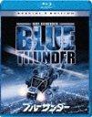 ブルーサンダー [廉価版] [Blu-ray] / 洋画