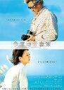 今度は愛妻家 豪華版[DVD] / 邦画