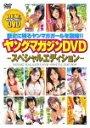 ヤングマガジンDVD スペシャルエディション / イメージ