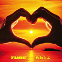 CD, DVD, Instruments - 灼熱らぶ [通常盤] / TUBE