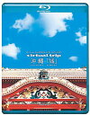 virtual trip 沖縄「城」<グスク> [Blu-ray] / BGV