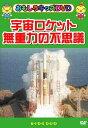 宇宙ロケット 無重力の不思議 / おもしろキッズDVD