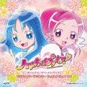 ハートキャッチプリキュア! オリジナル・サウンドトラック 1 / アニメサントラ (音楽: 高梨康治)