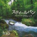 【送料無料選択可!】【試聴できます!】スティールパンで聴くやすらぎのクラシック / hsb