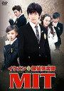 イケメン探偵倶楽部MIT DVD-BOX I[DVD] / TVドラマ