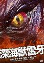 深海獣雷牙[DVD] / 特撮