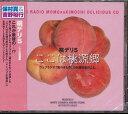 ウェブラジオ 桃のきもち・デリシャスCD 桃デリ5・ここは桃源郷 / ラジオCD (吉野裕行、保村真)