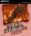 NHKスペシャル 恐竜絶滅 ほ乳類の戦い 後編 [Blu-ray] / ドキュメンタリー