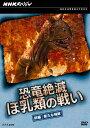 NHKスペシャル 恐竜絶滅 ほ乳類の戦い 前編[DVD] / ドキュメンタリー
