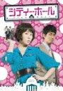 【送料無料選択可!】シティーホール DVD-BOX 1 / TVドラマ