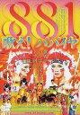 歌え! パパイヤ[DVD] / 洋画