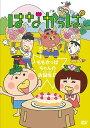 はなかっぱ 〜ももかっぱちゃんのお誕生日〜 DVD / アニメ
