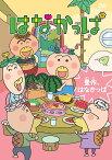 はなかっぱ 〜豊作、はなかっぱ〜[DVD] / アニメ