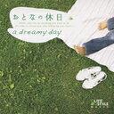 【送料無料選択可!】【試聴できます!】おとなの休日〜a dreamy day / 朝川朋之
