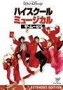 Rakuten - ハイスクール・ミュージカル/ザ・ムービー [廉価版][DVD] / 洋画