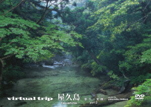 virtual trip 屋久島 悠久の楽園 part3 [廉価版] / BGV...:neowing-r:10273401