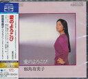 CD, DVD, 樂器 - 愛のよろこび [Blu-spec CD] / 鮫島有美子(ソプラノ)/ヘルムート・ドイチュ(Pf)