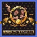 ラジオ大阪「飛び出せ!! スウィートイグニッション8」 [CD+DVD] / ラジオCD (岩田光央、鈴村健一)