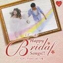 楽天CD&DVD NEOWINGA-40 Happy Bridal Songs!!〜ウェディングメモリーをもう1度〜 / オムニバス