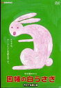 PET BOX シリーズ vol.5 因幡の白うさぎ / 邦画