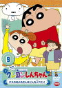 クレヨンしんちゃん TV版傑作選 第5期シリーズ 9 オラのおよめさんはどんな人?だゾ / アニメ