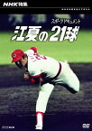 NHK特集 江夏の21球 / ドキュメンタリー
