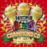 ハモネプ チャンピオンズCD [CD+DVD] / オムニバス