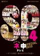 AKB48 ネ申テレビ スペシャル 〜チーム対抗! 春のボウリング大会〜 / バラエティ (AKB48)