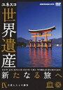 ユネスコ共同製作 世界遺産 新たなる旅へ 第9巻 自然と人との調和 / 趣味教養