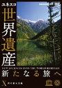 ユネスコ共同製作 世界遺産 新たなる旅へ 第10巻 神の宿る大地 / 趣味教養