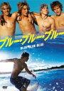 ブルー・ブルー・ブルー [廉価版][DVD] / 洋画
