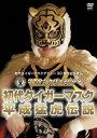 初代タイガーマスク/平成猛虎伝説 DVD / プロレス(その他)
